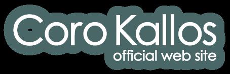 コーロ・カロス 公式ウェブサイト